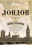 Книга Лондон