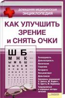Книга Как улучшить зрение и снять очки