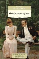 Книга Физиология брака