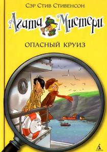 Книга Агата Мистери. Опасный круиз