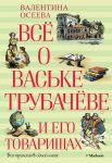 Книга Всё о Ваське Трубачёве и его товарищах