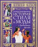 Книга Иллюстрированная история стиля и моды с древнейших времен