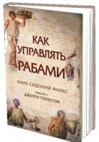 Книга Как управлять рабами