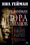 Книга The Sandman. Песочный человек. Книга 4. Пора туманов