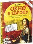 Книга Окно в Европу
