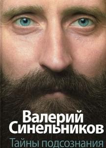 Книга Тайны подсознания