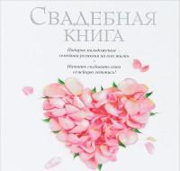 Книга Свадебная книга
