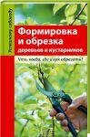 Книга Формировка и обрезка деревьев и кустарников