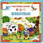 Книга Животные / Мои первые знания