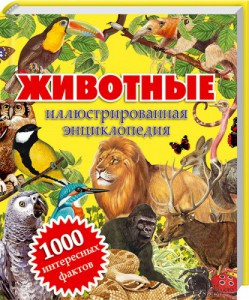 Книга Животные. Иллюстрированная энциклопедия. 1000 интересных фактов
