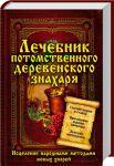 Книга Лечебник потомственного деревенского знахаря. Исцеление народными методами любых хворей