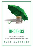 Книга Прогноз. Как, наблюдая за погодой, научиться предсказывать экономические кризисы