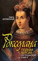Книга Роксолана. Полная версия легендарной книги