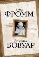 Книга Все оттенки порока