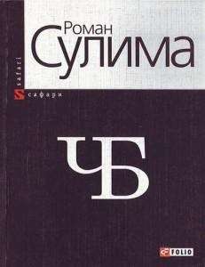 Книга ЧБ