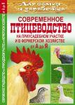 Книга Современное птицеводство на приусадебном участке и в фермерском хозяйстве от А до Я