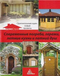 Книга Современные погреба гаражи летние кухни и летний душ Оригинальные идеи новые проекты