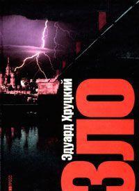 Книга Зло