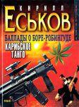 Книга Из России с приветом Баллады о Боре-Робингуде