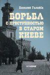 Книга Борьба с преступностью в старом Киеве