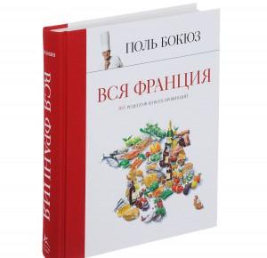 Vsya Frantsiya 365 retseptov iz vsex provintsiy