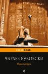 Книга Фактотум