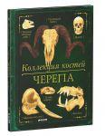 Книга Коллекция костей. Черепа