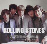 Книга The Rolling Stones. Иллюстрированная биография