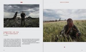 фото страниц Війна очима ТСН. 28 історій по той бік камери #4