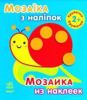 Книга Кружечки. Для дітей від 2 років