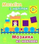 Книга Квадратики. Для дітей від 2 років