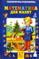 Книга Математика для малят. Скарбничка розумника