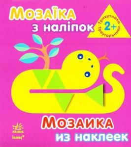 Книга Трикутники. Для дітей від 2 років