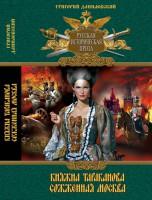 Книга Княжна Тараканова. Сожженная Москва