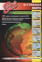 Книга Все о странах мира. Карты всех стран