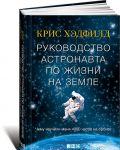 Книга Руководство астронавта по жизни на Земле. Чему научили меня 4000 часов на орбите