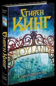 Книга Страна радости
