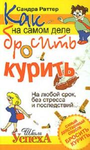 Книга Как на самом деле бросить курить