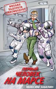 Книга Первый человек на Марсе