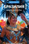 Книга Бразилия. Десять дней в Рио