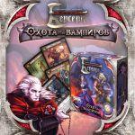 Настольная игра 'Берсерк: Охота на Вампиров'