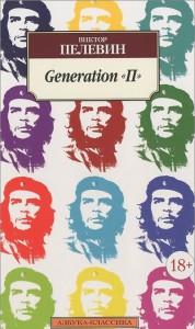 Книга Generation 'П'