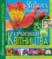 Книга Золота енциклопедія сучасного квітництва