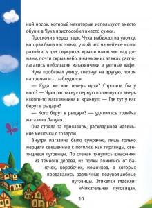 фото страниц Снумрики. Волшебная пуговица #6