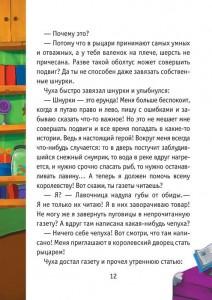 фото страниц Снумрики. Волшебная пуговица #7