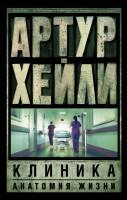 Книга Клиника. Анатомия жизни