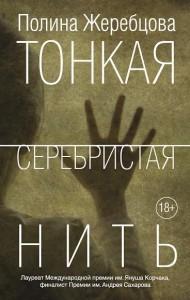 Книга Тонкая серебристая нить