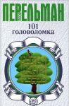 Книга 101 головоломка