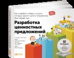 Книга Разработка ценностных предложений