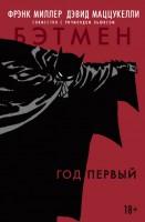 Книга Бэтмен: Год первый